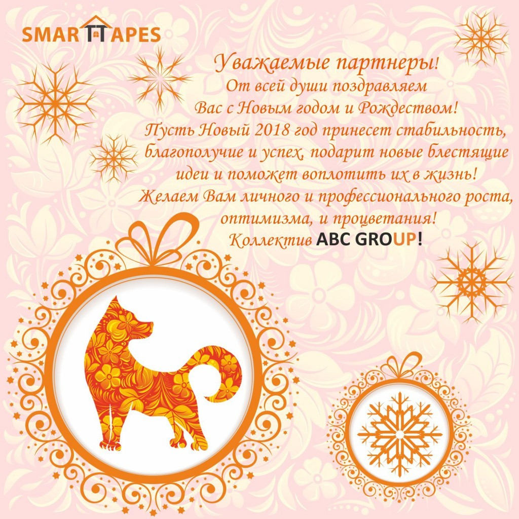 АБС Групп открытка С новым Годом
