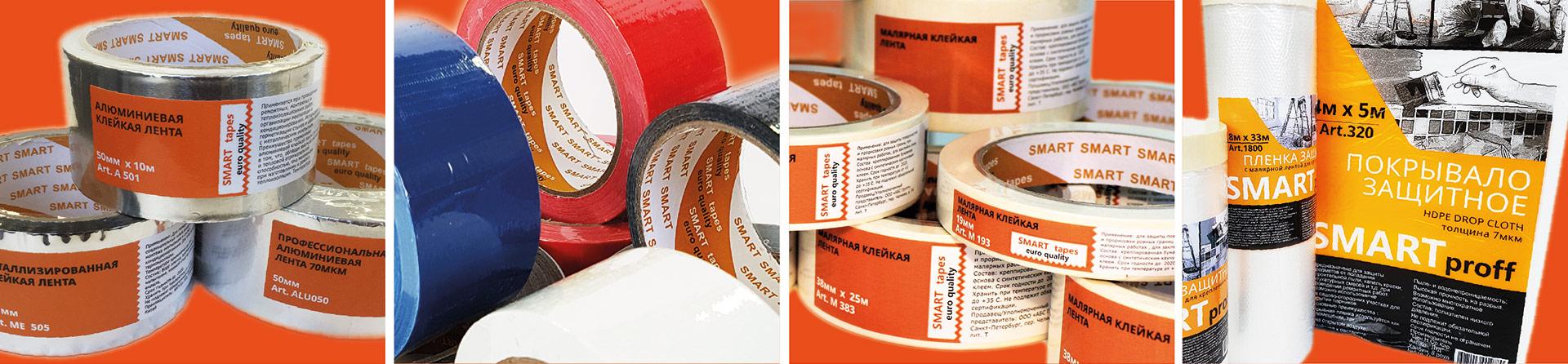 Smarttapes - клейкая лента, укрывная плёнка, изолента пвх, лента ПСУЛ, стретч плёнка, упаковочные материалы